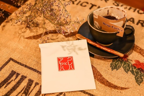 織姫伝説オリジナルブレンドコーヒードリップバッグ アヤハ