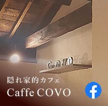 隠れ家的カフェ CaffeCOVO