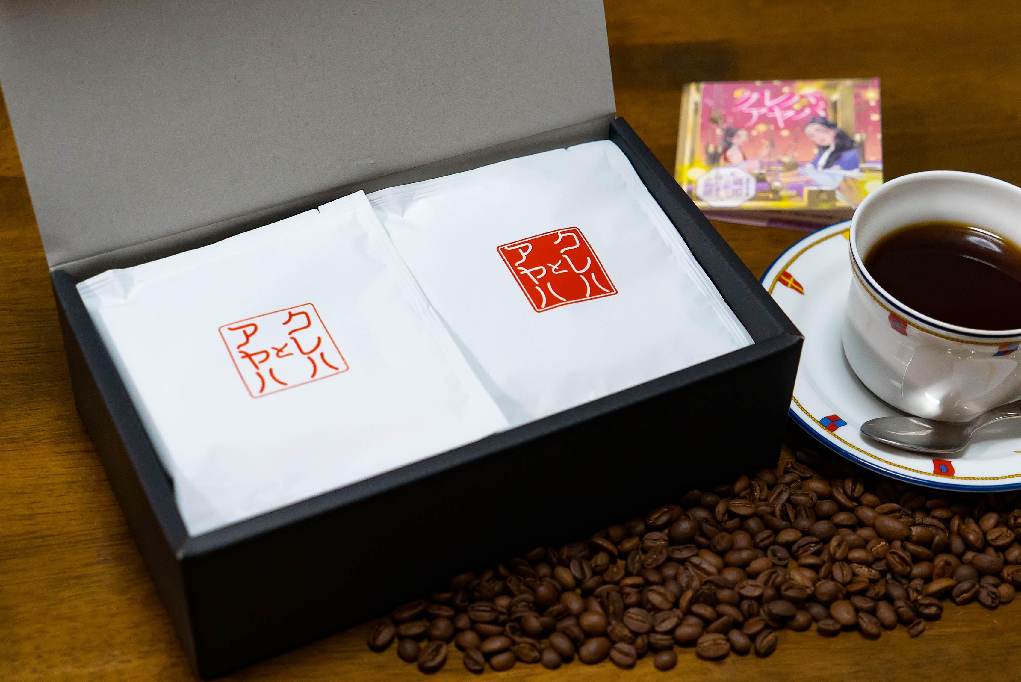 織姫伝説オリジナルブレンドコーヒードリップバッグ クレハとアヤハ